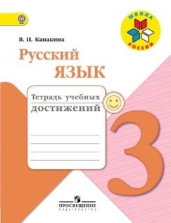 Рабочие программы умк школа россии 3 класс