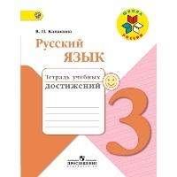 Школа России. Русский язык. Тетрадь учебных достижений. 3 класс