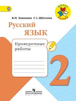 скачать проверочные работы 2 класс русский язык