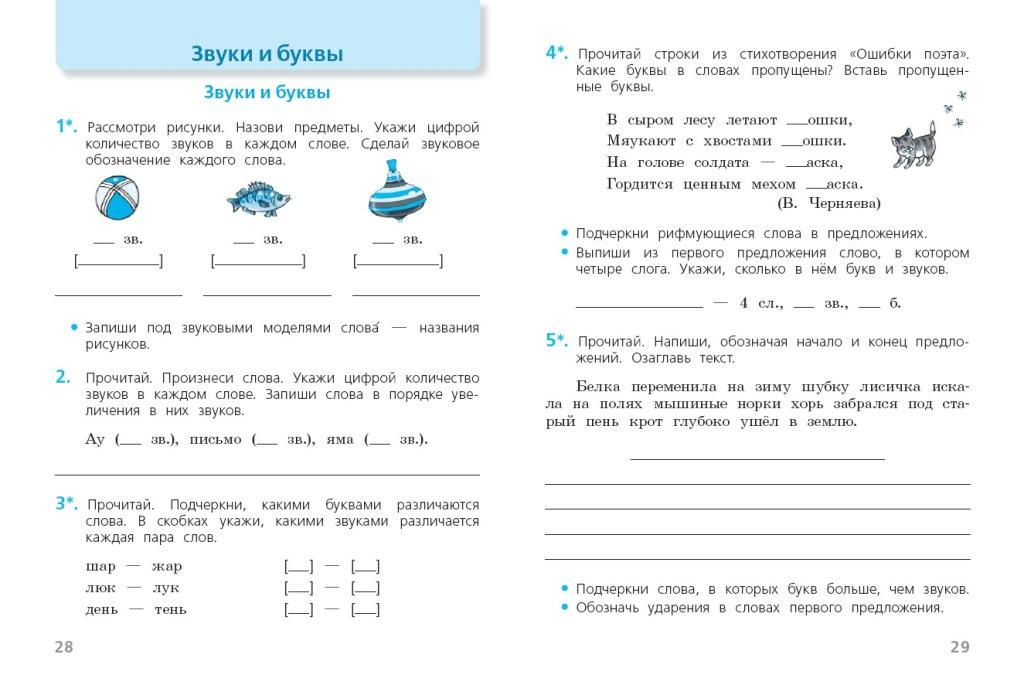 русский язык 2 класс канакина ст