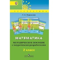 Перспектива. Математика.Методическое пособие с поурочными разработками. 2 класс