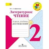 Школа России. Литературное чтение. Тетрадь учебных достижений. 2 класс