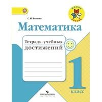 Школа России. Математика. Тетрадь учебных достижений. 1 класс