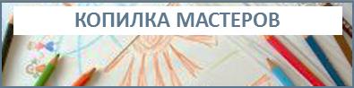 Копилка мастеров