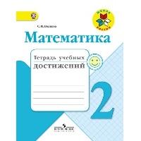 Школа России. Математика. Тетрадь учебных достижений. 2 класс