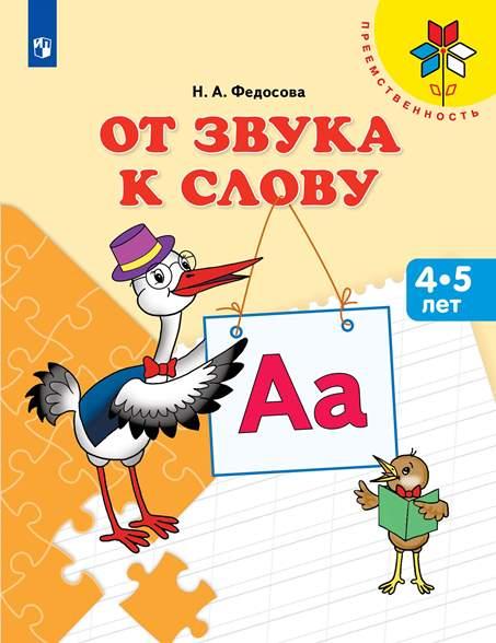 От звука к слову. Пособие для детей 4–5 лет