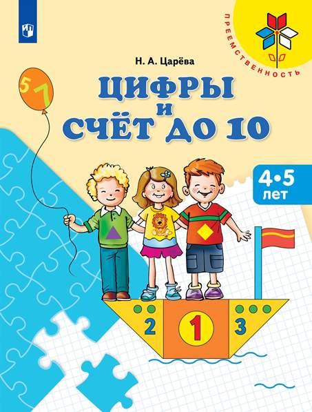 Цифры и счёт до 10. Пособие для детей 4–5 лет