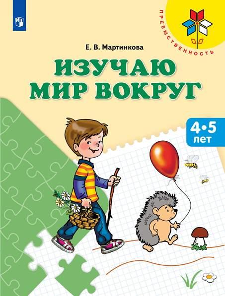 Изучаю мир вокруг. Пособие для детей 4–5 лет