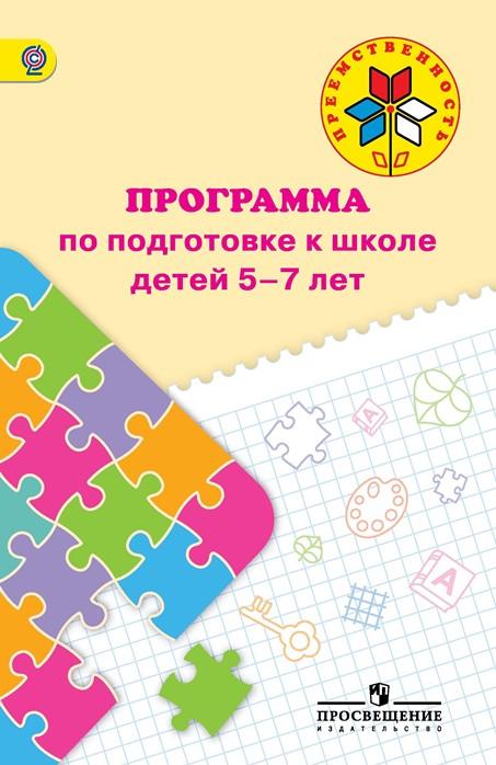 Программа по подготовке к школе детей 5–7 лет