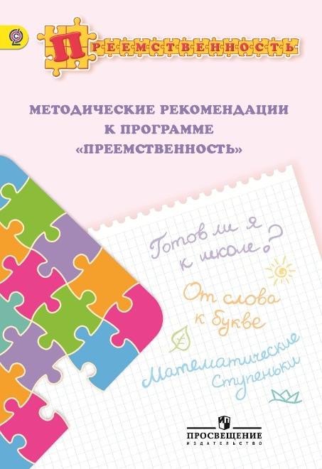 Методические рекомендации к программе «Преемственность»