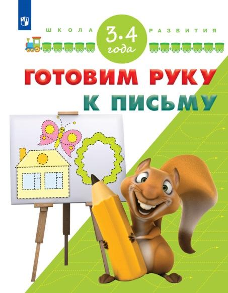 Готовим руку к письму. Для детей 3–4 лет