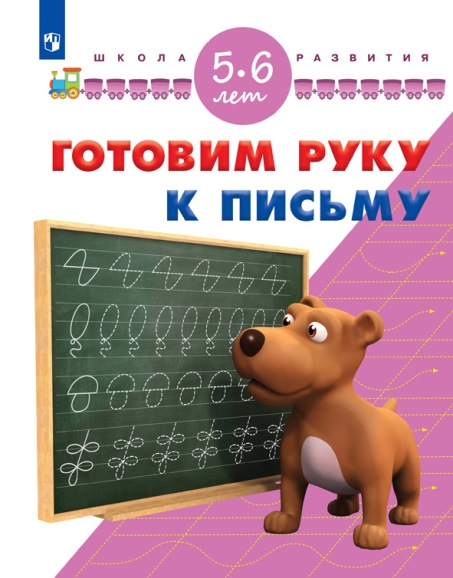 Готовим руку к письму. Для детей 5–6 лет