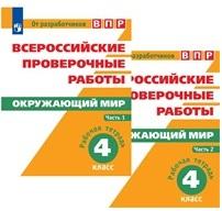 Всероссийские проверочные работы. Окружающий мир. Рабочая тетрадь. 4 класс. В 2 частях