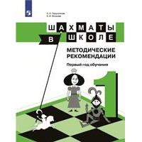 Шахматы в школе. Методические рекомендации. Первый год обучения. Учебное пособие для общеобразовательных организаций