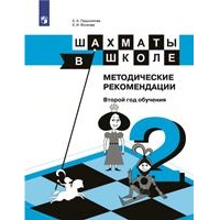 Методические рекомендации. Второй год обучения. Учебное пособие для общеобразовательных организаций