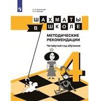 Методические рекомендации. Четвёртый год обучения. Учебное пособие для общеобразовательных организаций