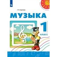 Перспектива. Музыка. Учебное пособие. 1 класс