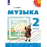 Перспектива. Музыка. Учебное пособие. 2 класс