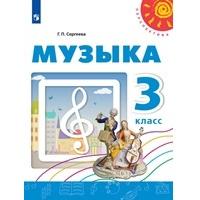 Перспектива. Музыка. Учебное пособие. 3 класс
