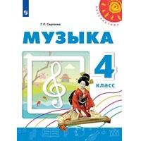 Перспектива. Музыка. Учебное пособие. 4 класс