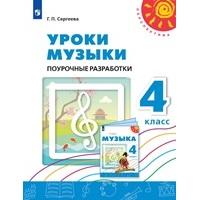 Перспектива. Уроки музыки. Поурочные разработки. 4 класс