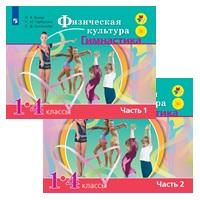 Школа России. Физическая культура. Гимнастика. 1-4 классы. Учебник