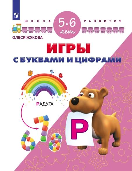 Игры с буквами и цифрами. Для детей 5–6 лет