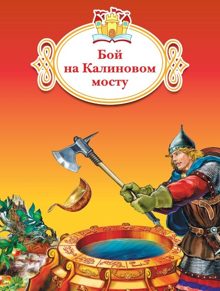 Бой на калиновом мосту: русская народная сказка