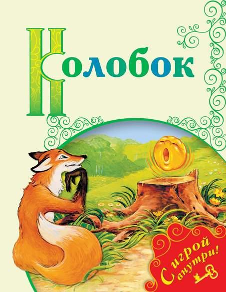 Колобок: русская народная сказка