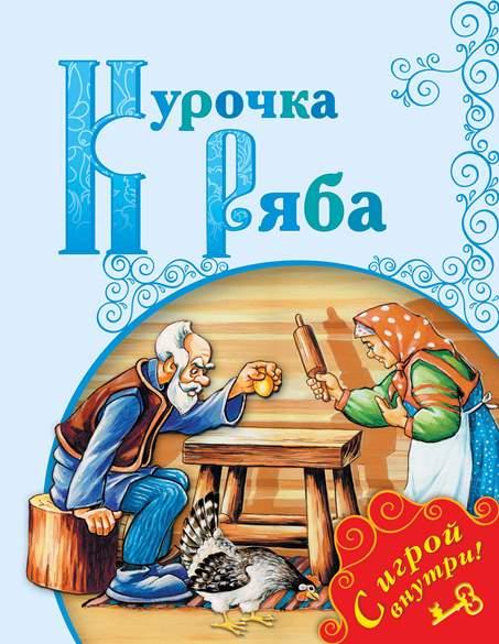 Курочка Ряба: русская народная сказка