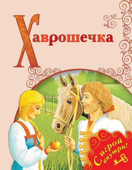 Хаврошечка: русская народная сказка