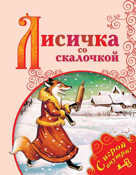 Лисичка со скалочкой: русская народная сказка