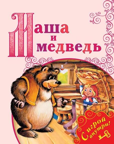 Маша и медведь: русская народная сказка