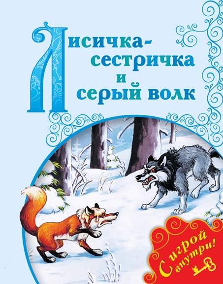 Лисичка-сестричка и серый волк: русская народная сказка