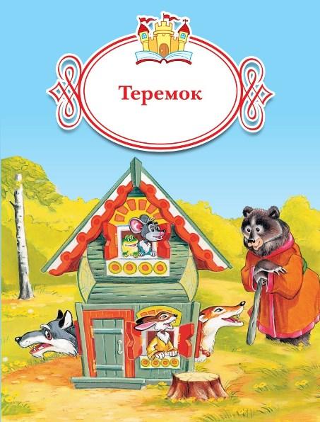 Теремок: русская народная сказка