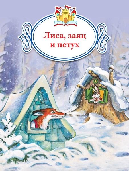 Лиса, заяц и петух: русская народная сказка