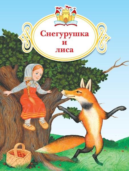 Снегурушка и лиса: русская народная сказка