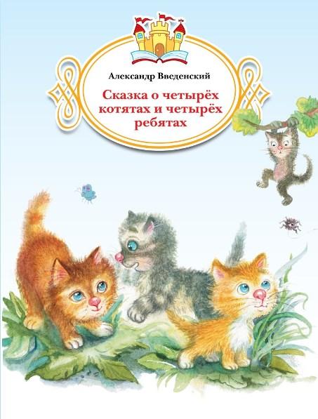 Сказка о четырех котятах и четырех ребятах