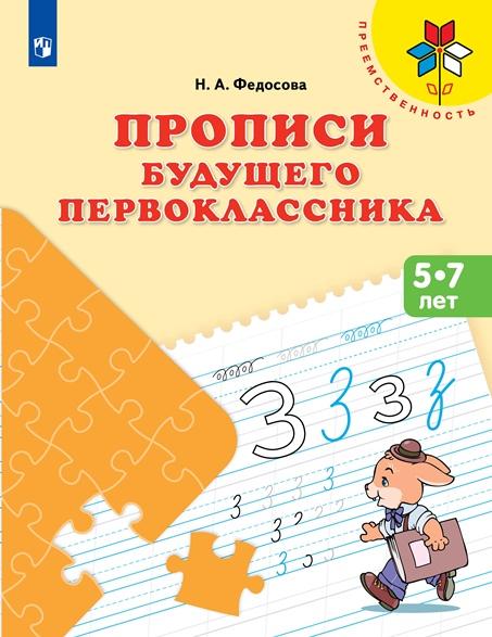 Прописи будущего первоклассника. Пособие для детей 5-7 лет