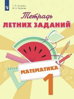 Тетрадь летних заданий. Математика. 1 класс