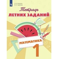 Школа России. Математика. Тетрадь летних заданий. 1 класс
