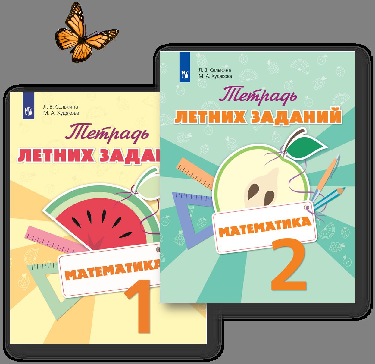 Тетрадь летних заданий. Математика