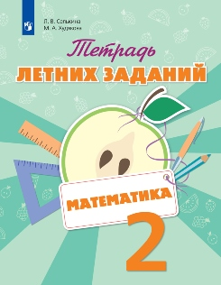 Тетрадь летних заданий. Математика. 2 класс