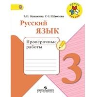 Школа России. Русский язык. Проверочные работы. 3 класс