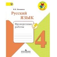 Школа России. Русский язык. Проверочные работы. 4 класс