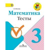 Школа России. Математика. Тесты. 3 класс