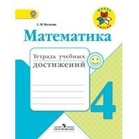 Школа России. Математика. Тетрадь учебных достижений. 4 класс