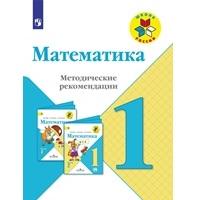 Школа России. Математика. Методические рекомендации. 1 класс