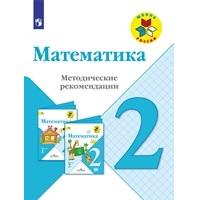 Школа России. Математика. Методические рекомендации. 2 класс