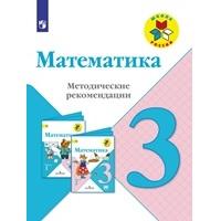 Школа России. Математика. Методические рекомендации. 3 класс